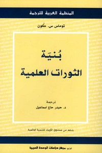 تحميل كتاب بنية الثورات العلمية pdf مجاناً تأليف توماس كون | مكتبة تحميل كتب pdf