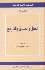 تحميل كتاب العقل والصدق والتاريخ pdf مجاناً تأليف هيلاري بتنام | مكتبة تحميل كتب pdf