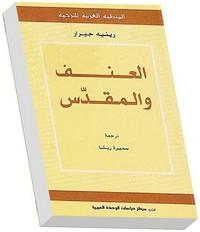 تحميل كتاب العنف والمقدس pdf مجاناً تأليف رينيه جيرار | مكتبة تحميل كتب pdf