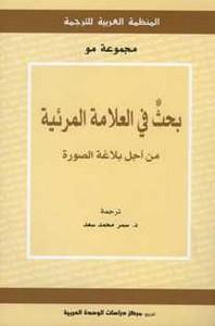تحميل كتاب بحث في العلامة المرئية من أجل بلاغة الصورة pdf مجاناً تأليف مجموعة مو | مكتبة تحميل كتب pdf