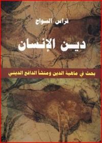 تحميل كتاب دين الأنسان pdf مجاناً تأليف فراس السواح | مكتبة تحميل كتب pdf