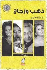 تحميل كتاب ذهب وزجاج pdf مجاناً تأليف عزت القمحاوى | مكتبة تحميل كتب pdf