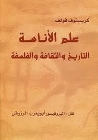 تحميل كتاب علم الأناسة pdf مجاناً تأليف كريستوف فولف | مكتبة تحميل كتب pdf