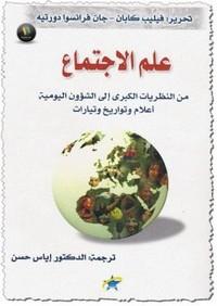تحميل كتاب علم الاجتماع من النظريات الكبرى pdf مجاناً تأليف فيليب كابان   مكتبة تحميل كتب pdf