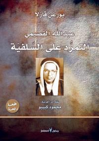 تحميل كتاب عبد الله القصيمي التمرد على السلفية pdf مجاناً تأليف يورغن فازلا   مكتبة تحميل كتب pdf