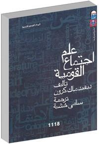 تحميل كتاب علم اجتماع القومية pdf مجاناً تأليف ديفيد ماك | مكتبة تحميل كتب pdf