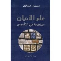 تحميل كتاب علم الأديان - مساهمة فى التأسيس pdf مجاناً تأليف ميشال ميسلان | مكتبة تحميل كتب pdf