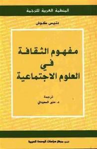 تحميل كتاب مفهوم الثقافة في العلوم الاجتماعية pdf مجاناً تأليف دنيس كوش | مكتبة تحميل كتب pdf
