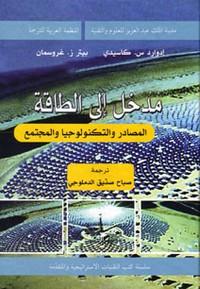 تحميل كتاب مدخل إلى الطاقة pdf مجاناً تأليف إدوارد س. كاسيدى - بيتر ز. غروسمان | مكتبة تحميل كتب pdf