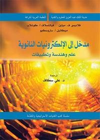 تحميل كتاب مدخل إلى الإلكترونيات النانوية pdf مجاناً تأليف فلاديمير ف. ميتين - فياتشسلاف أ. كوشلاب - ميكائيل أ. ستروسكيو | مكتبة تحميل كتب pdf