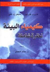 تحميل كتاب كيمياء البيئة pdf مجاناً تأليف غارى و. فان لون - ستيفن ج. دفى | مكتبة تحميل كتب pdf