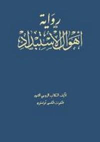 تحميل وقراءة رواية أهوال الاستبداد pdf مجاناً تأليف الكسى تولستوى | مكتبة تحميل كتب pdf