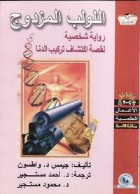 تحميل وقراءة رواية اللولب المزدوج pdf مجاناً تأليف جيمس واطسون | مكتبة تحميل كتب pdf