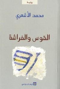 تحميل وقراءة رواية القوس والفراشة pdf مجاناً تأليف محمد الأشعرى   مكتبة تحميل كتب pdf