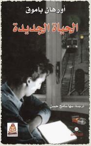 تحميل وقراءة رواية الحياة الجديدة pdf مجاناً تأليف أورهان باموق | مكتبة تحميل كتب pdf