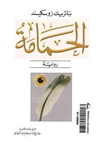 تحميل وقراءة رواية الحمامة pdf مجاناً تأليف باتريك زوسكيند | مكتبة تحميل كتب pdf