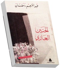 تحميل وقراءة ديوان الحنين العاري pdf مجاناً تأليف عبد المنعم رمضان | مكتبة تحميل كتب pdf