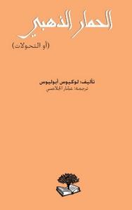 تحميل وقراءة رواية الحمار الذهبي (أو التحولات) pdf مجاناً تأليف لوكيوس أبوليوس   مكتبة تحميل كتب pdf