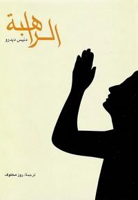 تحميل وقراءة رواية الراهبة pdf مجاناً تأليف دنيس ديدرو | مكتبة تحميل كتب pdf