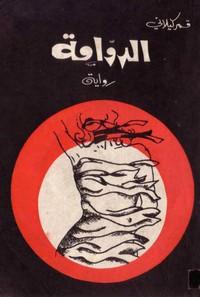تحميل وقراءة رواية الدوامة pdf مجاناً تأليف قمر كيلانى | مكتبة تحميل كتب pdf