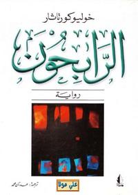 تحميل وقراءة رواية الرابحون pdf مجاناً تأليف خوليو كورتاثار | مكتبة تحميل كتب pdf