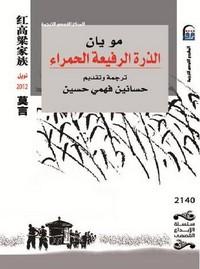 تحميل وقراءة رواية الذرة الرفيعة الحمراء pdf مجاناً تأليف مو يان | مكتبة تحميل كتب pdf