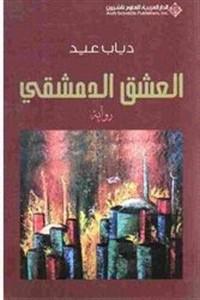 تحميل وقراءة رواية العشق الدمشقي pdf مجاناً تأليف دياب عيد | مكتبة تحميل كتب pdf