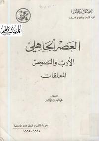 تحميل كتاب العصر الجاهلي الأدب والنصوص المعلقات pdf مجاناً تأليف د. محمد صبرى الأشتر | مكتبة تحميل كتب pdf