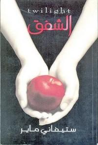 تحميل وقراءة رواية الشفق pdf مجاناً تأليف ستيفاني ماير | مكتبة تحميل كتب pdf