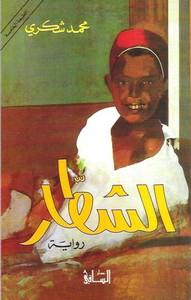 تحميل وقراءة رواية الشطار pdf مجاناً تأليف محمد شكري | مكتبة تحميل كتب pdf