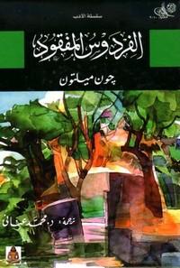 تحميل وقراءة ديوان الفردوس المفقود pdf مجاناً تأليف جون ملتون | مكتبة تحميل كتب pdf