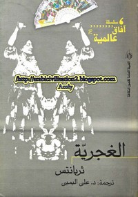 تحميل وقراءة رواية الغجرية pdf مجاناً تأليف ثربانتس | مكتبة تحميل كتب pdf
