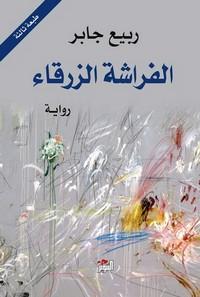 تحميل وقراءة رواية الفراشة الزرقاء pdf مجاناً تأليف ربيع جابر | مكتبة تحميل كتب pdf