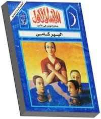تحميل وقراءة رواية الإنسان الأول pdf مجاناً تأليف البير كامى | مكتبة تحميل كتب pdf