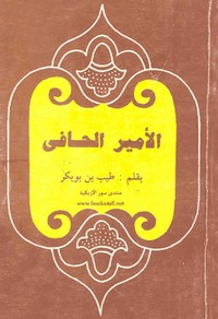 تحميل وقراءة رواية الأمير الحافي pdf مجاناً تأليف طيب بن بوبكر | مكتبة تحميل كتب pdf