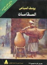 تحميل وقراءة رواية السقا مات pdf مجاناً تأليف يوسف السباعى | مكتبة تحميل كتب pdf