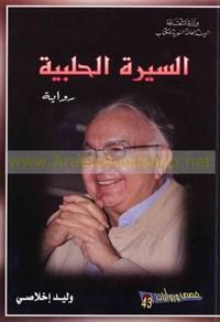 تحميل وقراءة رواية السيرة الحلبيىة pdf مجاناً تأليف وليد إخلاصى   مكتبة تحميل كتب pdf