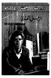 تحميل وقراءة رواية الرجل الهادئ pdf مجاناً تأليف غراهام غرين | مكتبة تحميل كتب pdf