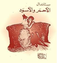 تحميل وقراءة رواية الأحمر والأسود pdf مجاناً تأليف ستاندال | مكتبة تحميل كتب pdf