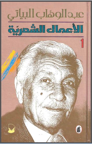 تحميل وقراءة ديوان الأعمال الشعرية الكاملة - الجزء الأول pdf مجاناً تأليف عبدالوهاب البياتي | مكتبة تحميل كتب pdf