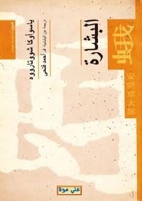 تحميل وقراءة رواية البشارة pdf مجاناً تأليف ياسو اوكا شووتاووه | مكتبة تحميل كتب pdf