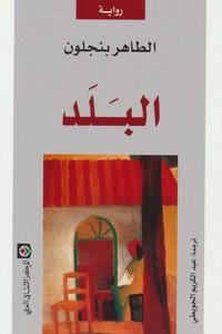 تحميل وقراءة رواية البلد pdf مجاناً تأليف الطاهر بنجلون | مكتبة تحميل كتب pdf