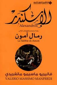 تحميل وقراءة رواية الإسكندر - رمال آمون pdf مجاناً تأليف فاليريو ماسيمو مانفريدى | مكتبة تحميل كتب pdf