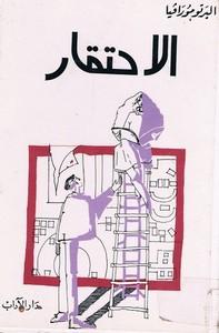 تحميل وقراءة رواية الاحتقار - البيرتو مورافيا pdf مجاناً تأليف البيرتو مورافيا | مكتبة تحميل كتب pdf