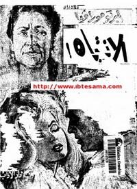 تحميل وقراءة رواية الانتباه pdf مجاناً تأليف البيرتو مورافيا | مكتبة تحميل كتب pdf