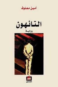 تحميل وقراءة رواية التائهون pdf مجاناً تأليف أمين معلوف | مكتبة تحميل كتب pdf