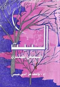 تحميل وقراءة قصة البيت وقصص أخرى pdf مجاناً تأليف د. يوسف عز الدين عيسى | مكتبة تحميل كتب pdf