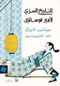 تحميل وقراءة رواية التاريخ السري لأمير موساشي pdf مجاناً تأليف جونتشيرو تانيزاكي | مكتبة تحميل كتب pdf