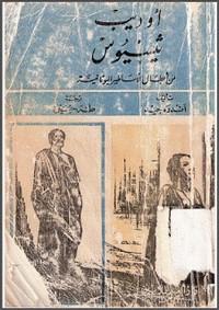 تحميل كتاب أوديب ثيسيوس pdf مجاناً تأليف اندريه جيد | مكتبة تحميل كتب pdf