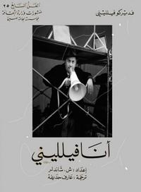 تحميل كتاب أنا فليني pdf مجاناً تأليف ش . شاندلر | مكتبة تحميل كتب pdf